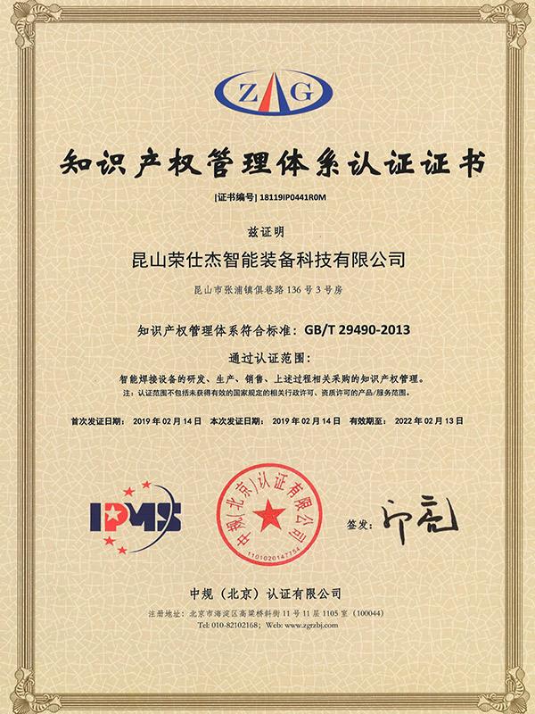荣仕杰知识管理体系认证证书