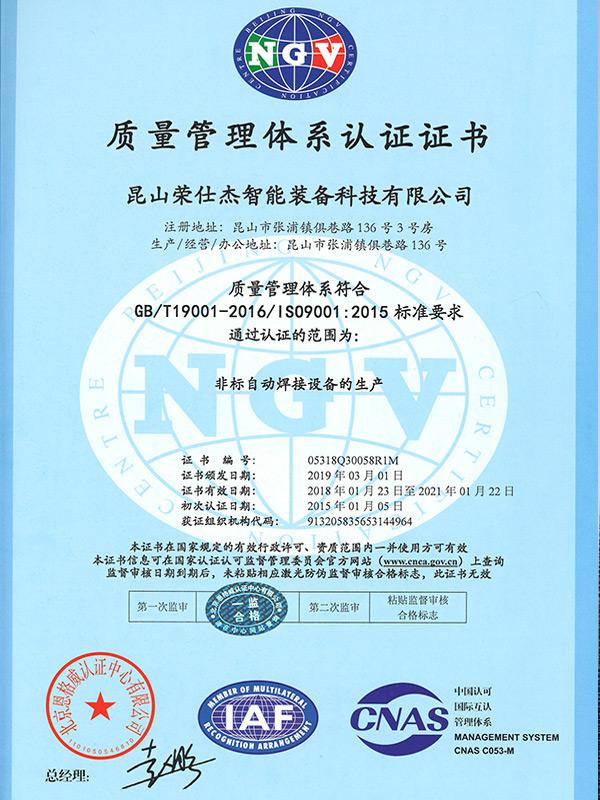 荣仕杰质量管理体系证书