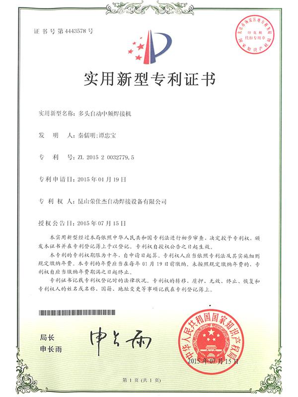 多头自动中频焊接机专利证书