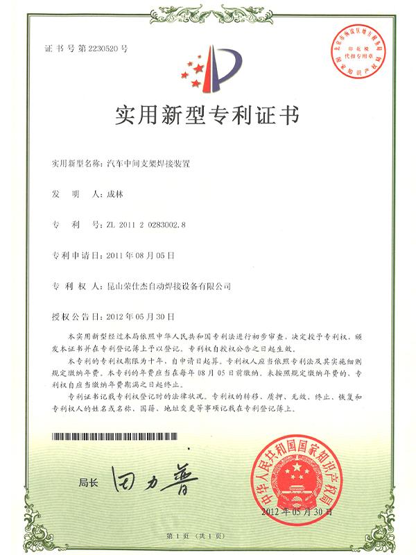 汽车中间支架焊接装置专利证书