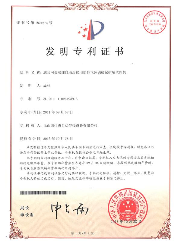 滤芯网套端部自动焊接用惰性气体钨极保护填丝焊机专利证书