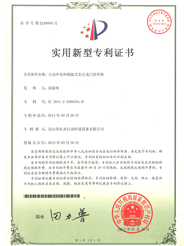 大功率电容储能式多点龙门排焊机专利证书