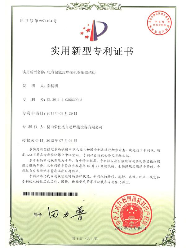 电容储能式焊接机变压器结构专利证书
