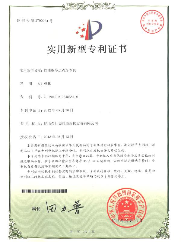 2012年挡油板多点点焊专机专利证书