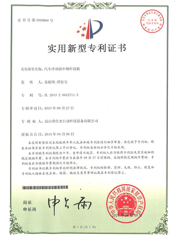 汽车冷却器中频焊接机专利证书