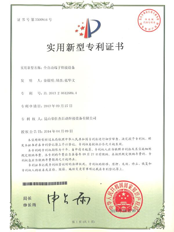 全自动端子焊接设备专利证书