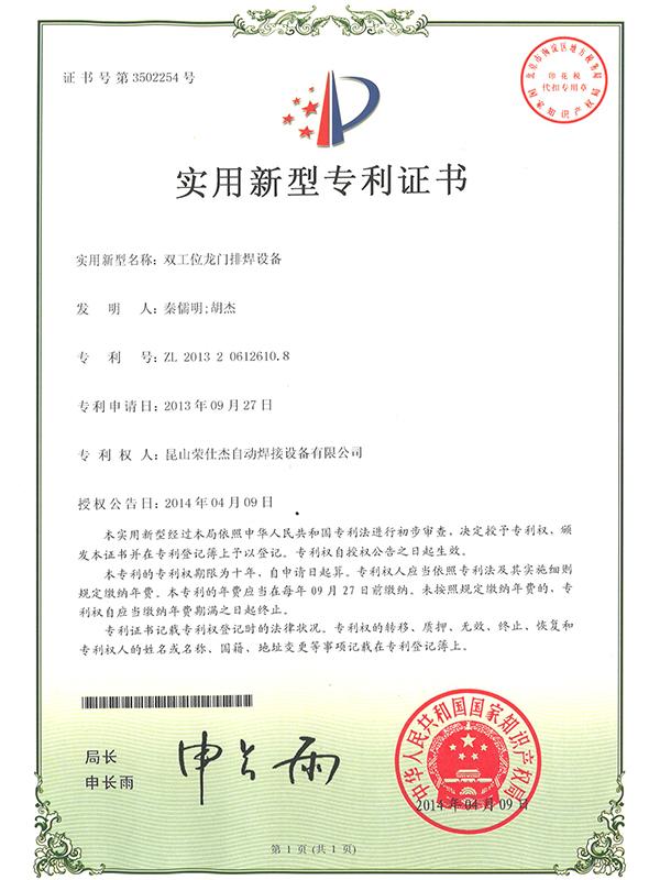 双工位龙门排焊设备专利证书