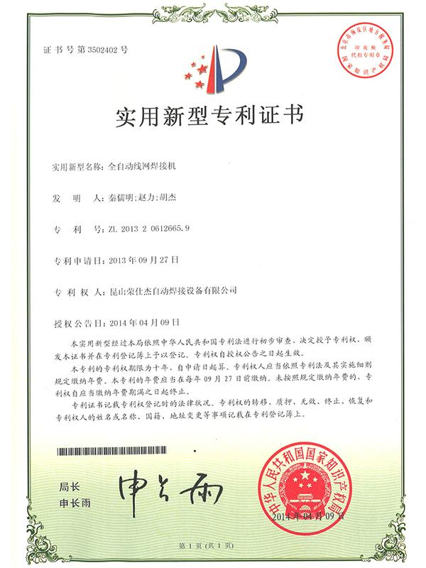 全自动线网焊接机专利证书