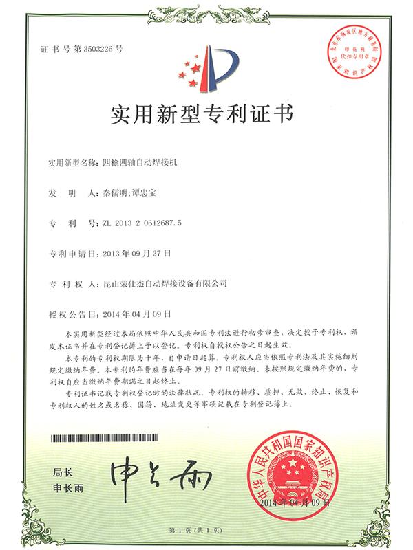 四枪四轴自动焊接机专利证书