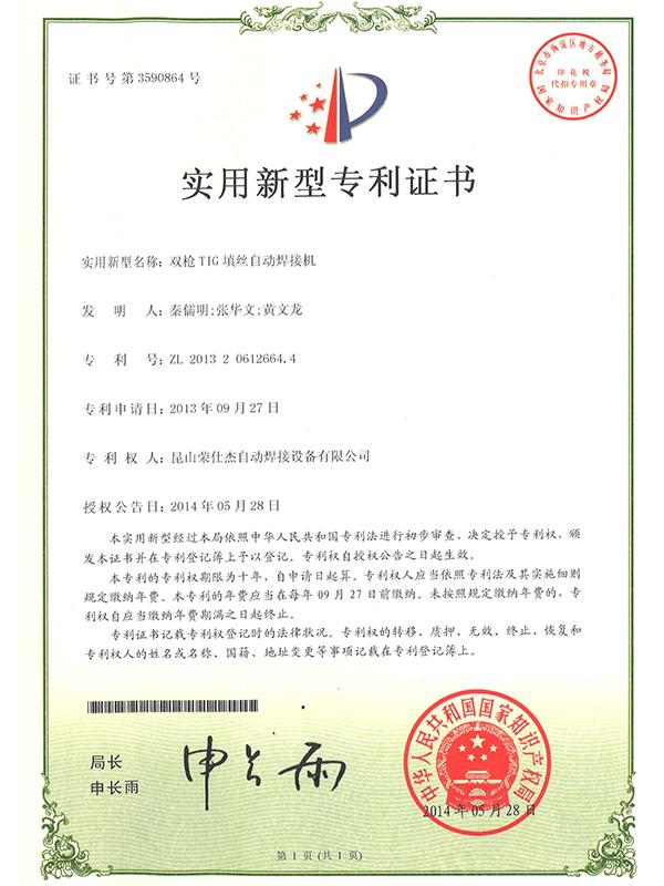 双枪TIG填丝自动焊接机专利证书