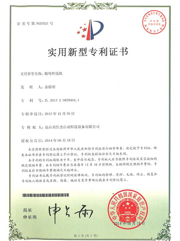 螺母焊接机专利证书