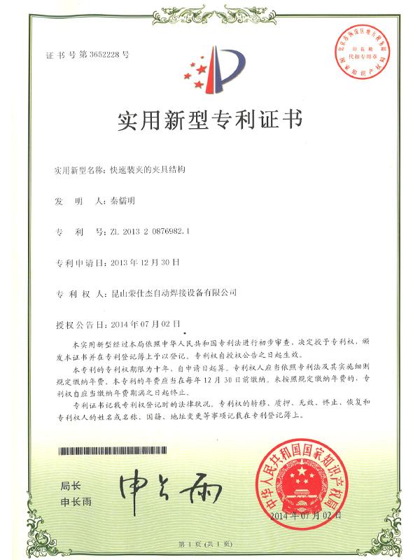 快速装夹的夹具结构专利证书