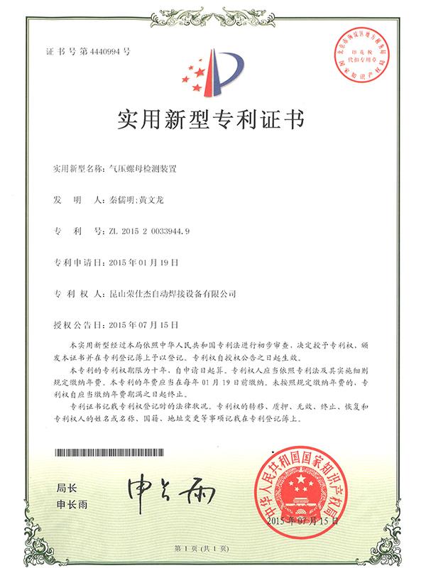 气压螺母检测装置专利证书