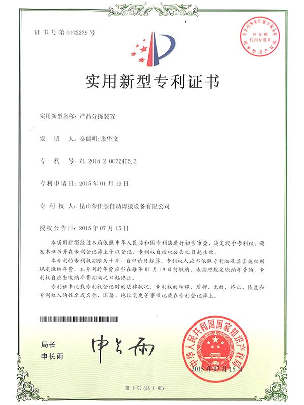 产品分拣装置专利证书