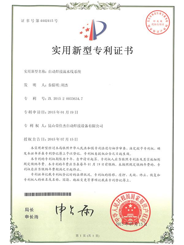 自动焊接流水线系统专利证书