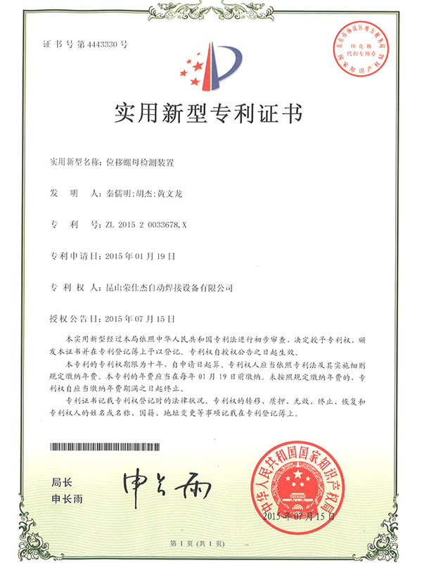 位移螺母检测装置专利证书