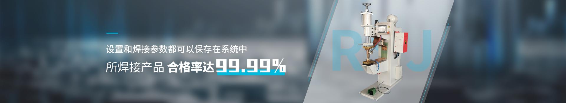 点焊机设备      设置和焊接参数都可以保存在系统中       所焊接产品合格率达99.99%