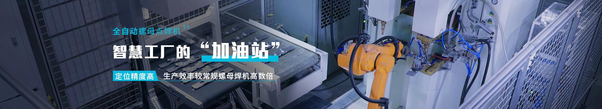 """全自动螺母点焊机     智能工厂的""""加油站""""        定位精度高    生产效率较常规螺母焊机高数倍"""