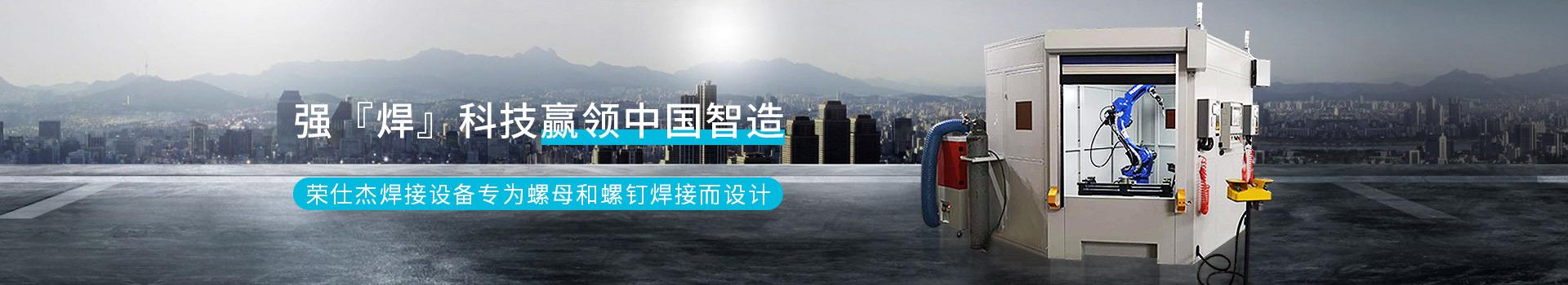 强『焊』科技赢领中国智造       荣仕杰焊接设备专为螺母和螺钉焊接而设计